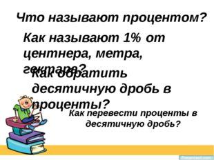 Как перевести проценты в десятичную дробь? Что называют процентом? Как называ