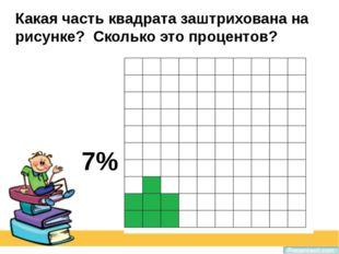 Какая часть квадрата заштрихована на рисунке? Сколько это процентов? 7%
