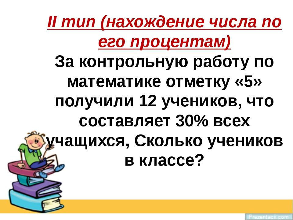 II тип (нахождение числа по его процентам) За контрольную работу по математик...