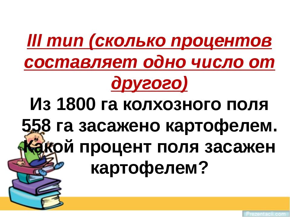III тип (сколько процентов составляет одно число от другого) Из 1800 га колхо...