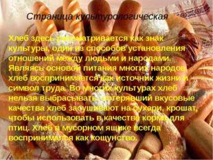 Страница культурологическая Хлеб здесь рассматривается как знак культуры, оди