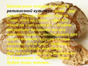 Важная роль отводится хлебу в религиозной культуре. Хлеб – дар Божий. Народ г