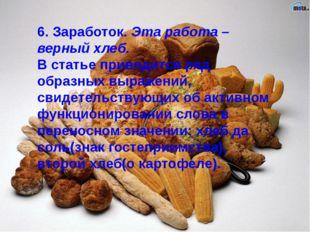 6. Заработок. Эта работа – верный хлеб. В статье приводится ряд образных выра