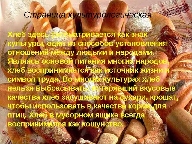 Страница культурологическая Хлеб здесь рассматривается как знак культуры, оди...