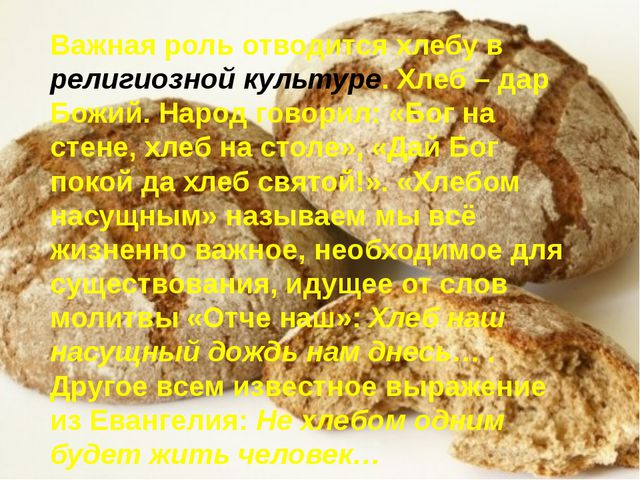 Важная роль отводится хлебу в религиозной культуре. Хлеб – дар Божий. Народ г...