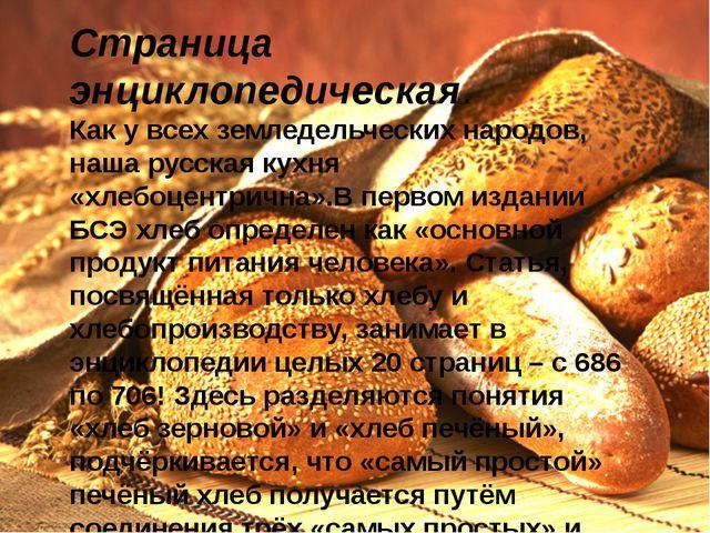 Страница энциклопедическая. Как у всех земледельческих народов, наша русская...