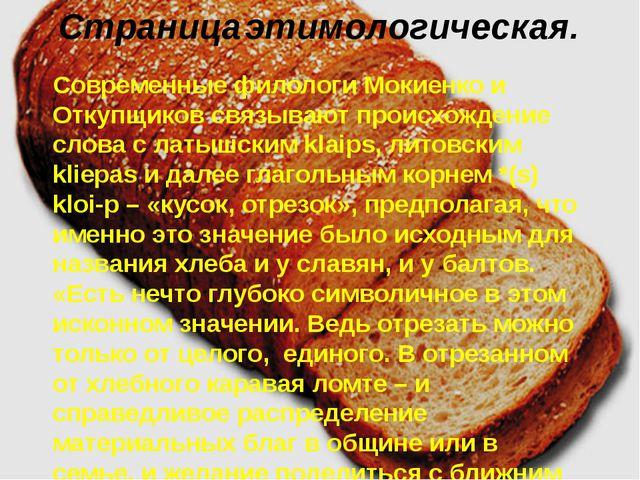 Страница этимологическая. Современные филологи Мокиенко и Откупщиков связываю...