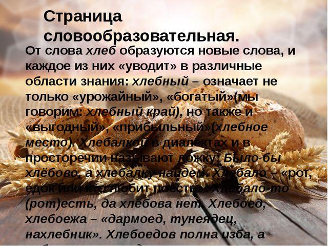 Страница словообразовательная. От слова хлеб образуются новые слова, и каждое...