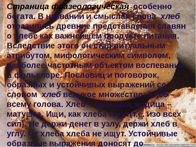 Страница фразеологическая особенно богата. В названии и смыслах слова хлеб от...