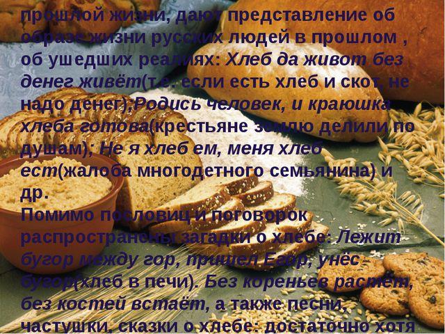 прошлой жизни, дают представление об образе жизни русских людей в прошлом , о...