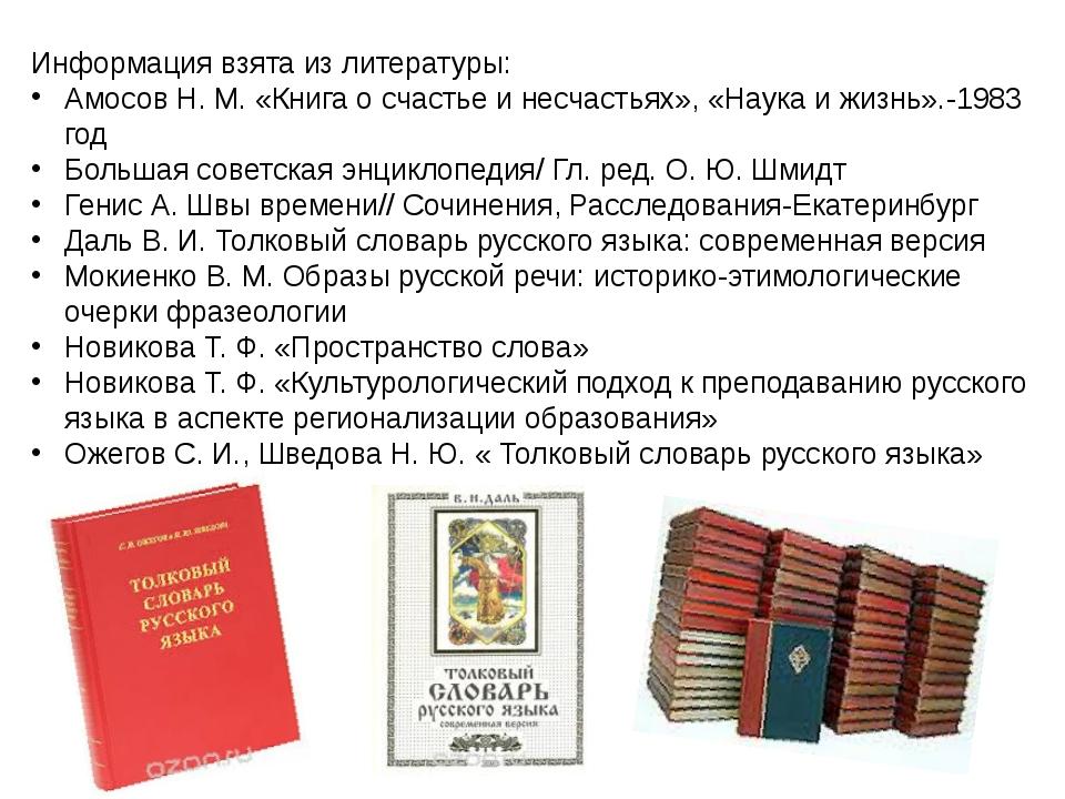 Информация взята из литературы: Амосов Н. М. «Книга о счастье и несчастьях»,...