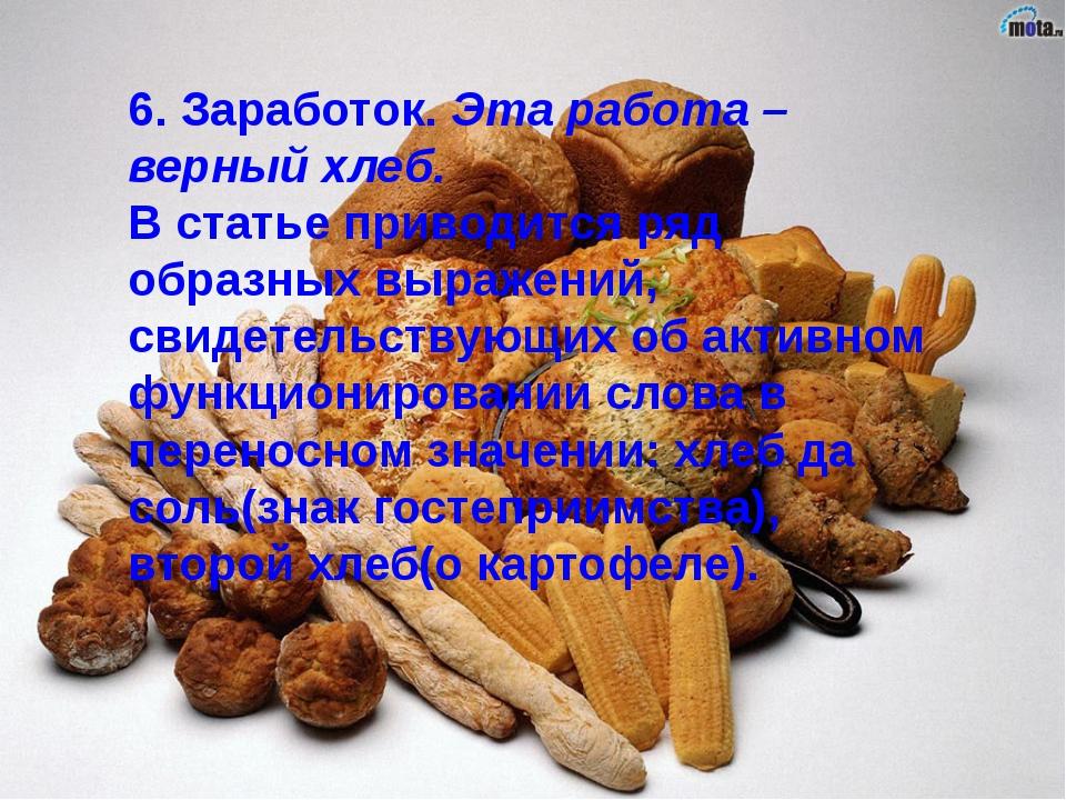 6. Заработок. Эта работа – верный хлеб. В статье приводится ряд образных выра...
