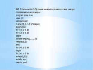 №1. Екіөлшемді А(3,3) жиым элементтерін енгізу және шығару программасын құру