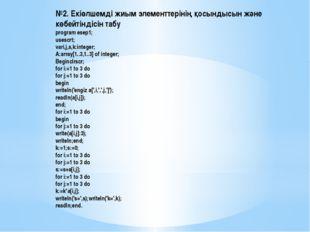 №2. Екіөлшемді жиым элементтерінің қосындысын және көбейтіндісін табу program