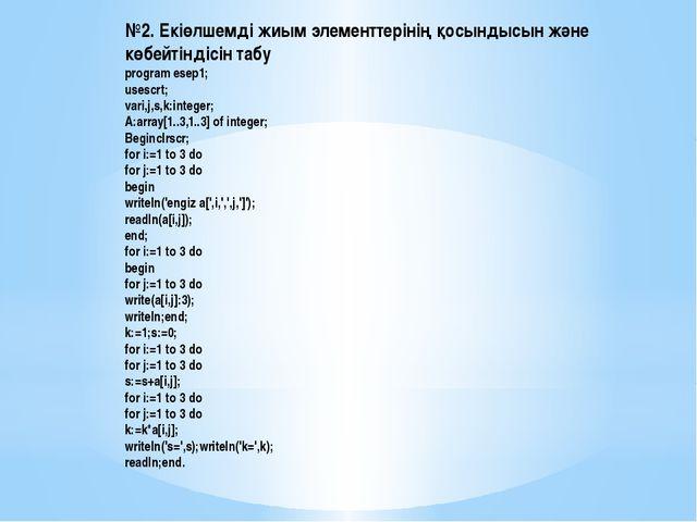 №2. Екіөлшемді жиым элементтерінің қосындысын және көбейтіндісін табу program...