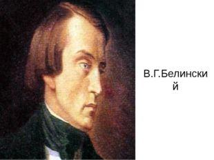 В.Г.Белинский