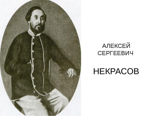АЛЕКСЕЙ СЕРГЕЕВИЧ НЕКРАСОВ
