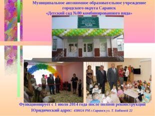 Муниципальное автономное образовательное учреждение городского округа Саранск