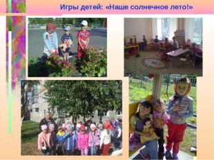 Игры детей: «Наше солнечное лето!»