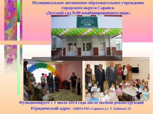 Муниципальное автономное образовательное учреждение городского округа Саранск...