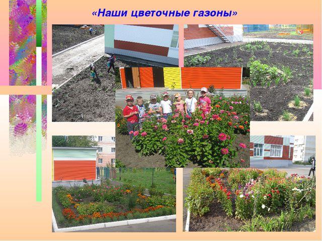 «Наши цветочные газоны»