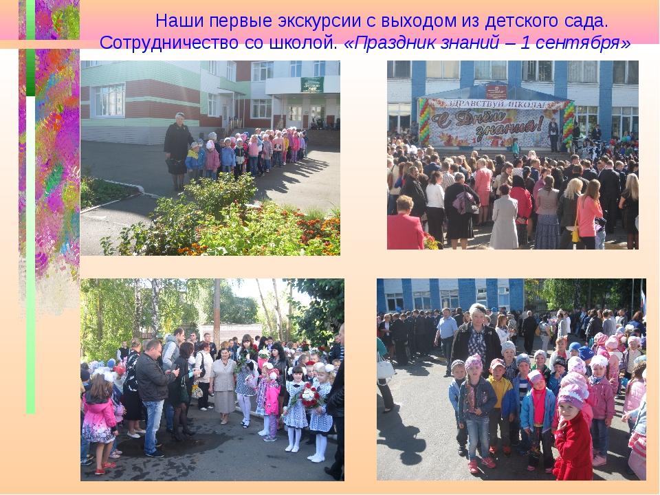 Наши первые экскурсии с выходом из детского сада. Сотрудничество со школой....