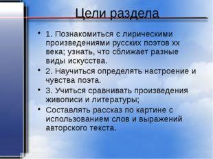 Цели раздела 1. Познакомиться с лирическими произведениями русских поэтов хх