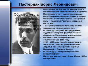 Пастернак Борис Леонидович Поэт родился в Москве 28 января 1890г в интеллиген