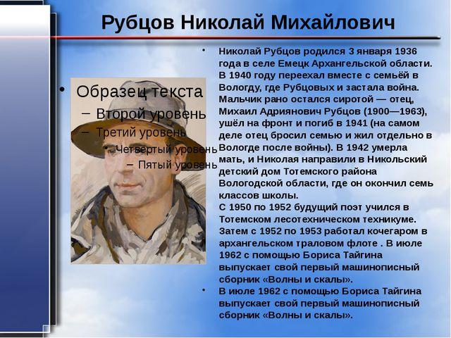Рубцов Николай Михайлович Николай Рубцов родился 3 января 1936 года в селе Ем...