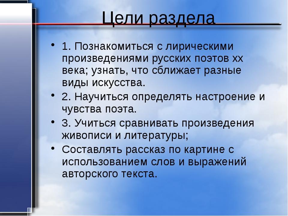 Цели раздела 1. Познакомиться с лирическими произведениями русских поэтов хх...