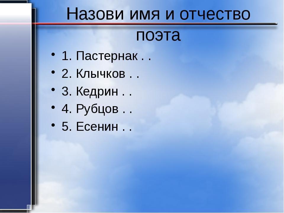 Назови имя и отчество поэта 1. Пастернак . . 2. Клычков . . 3. Кедрин . . 4....