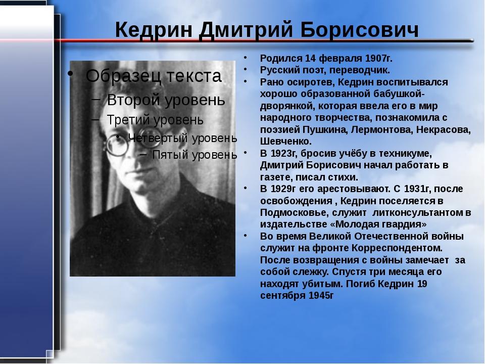 Кедрин Дмитрий Борисович Родился 14 февраля 1907г. Русский поэт, переводчик....