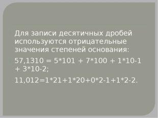 Для записи десятичных дробей используются отрицательные значения степеней ос