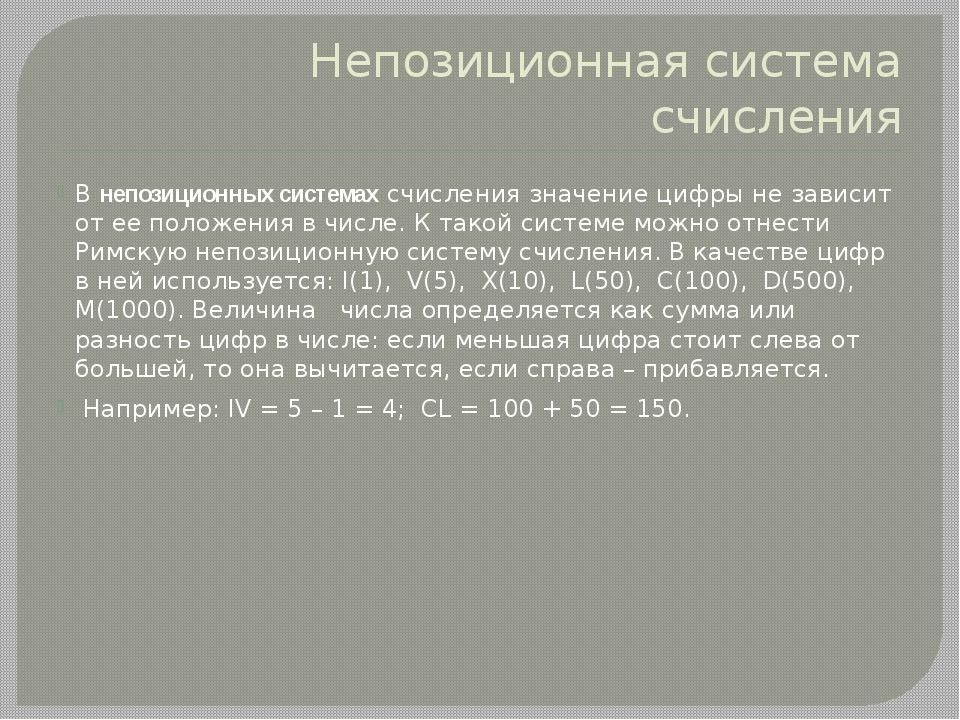 Непозиционная система счисления В непозиционных системах счисления значение ц...