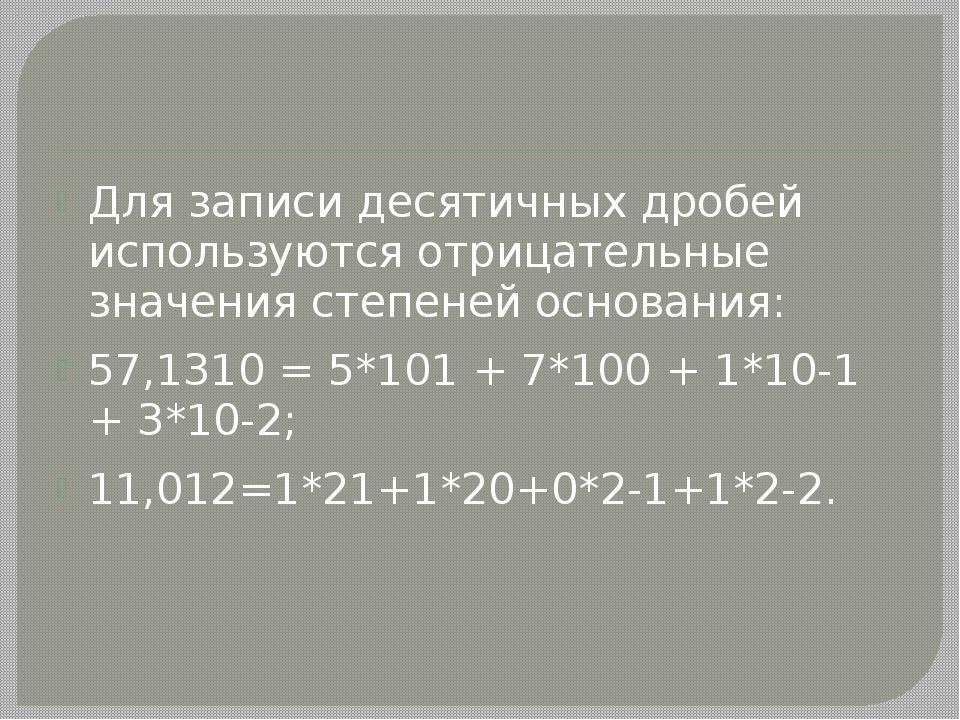 Для записи десятичных дробей используются отрицательные значения степеней ос...