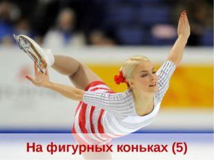 На фигурных коньках (5)