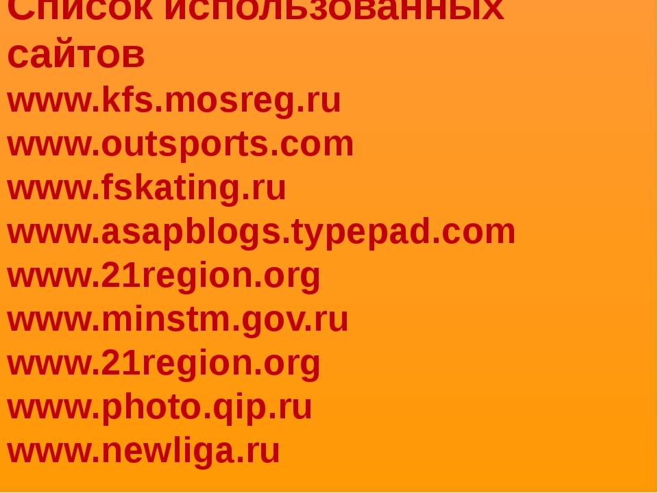 Список использованных сайтов www.kfs.mosreg.ru www.outsports.com www.fskating...