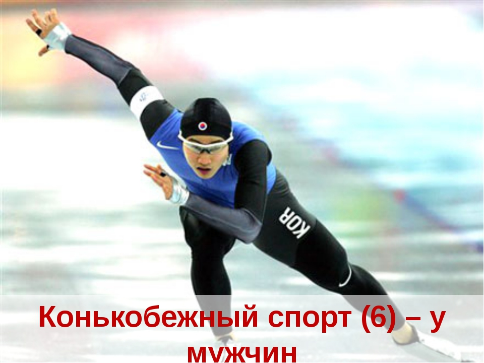 Конькобежный спорт (6) – у мужчин