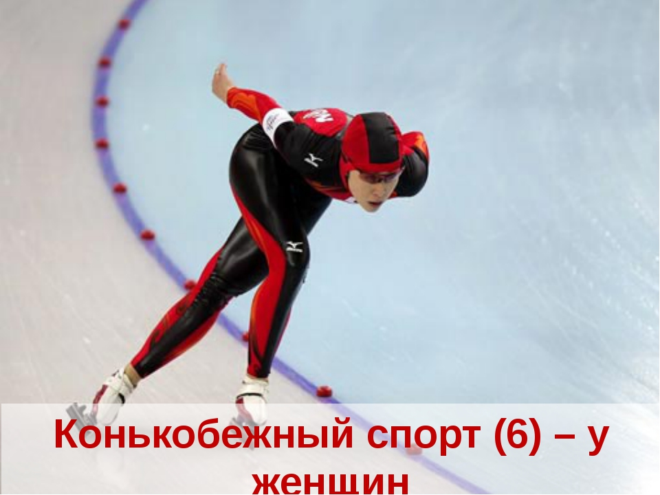 Конькобежный спорт (6) – у женщин