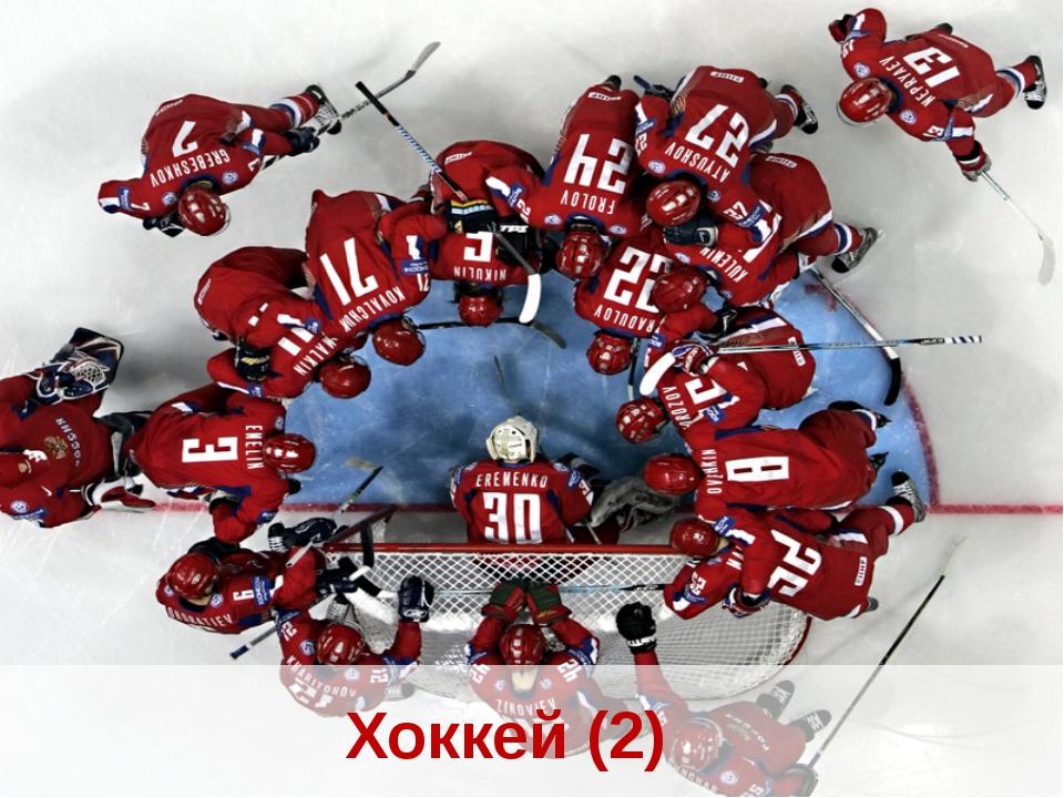 Хоккей (2)