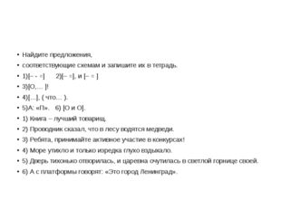 Найдите предложения, соответствующие схемам и запишите их в тетрадь. 1)[– -