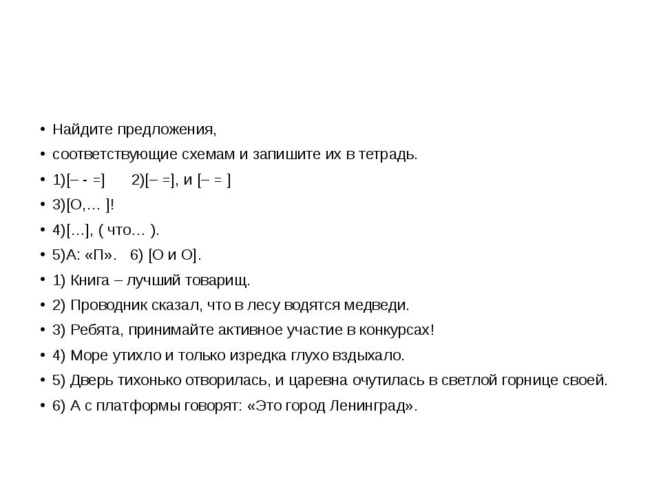 Найдите предложения, соответствующие схемам и запишите их в тетрадь. 1)[– -...