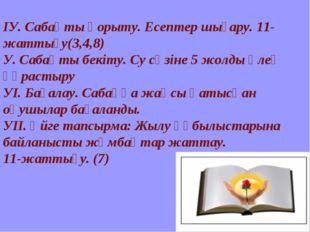ІУ. Сабақты қорыту. Есептер шығару. 11-жаттығу(3,4,8) У. Сабақты бекіту.Су с