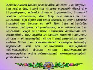 Кезінде Ахмет Байтұрсынов айтқан екен: « оқытудың үш жағы бар, үшеуі үш нәрсе