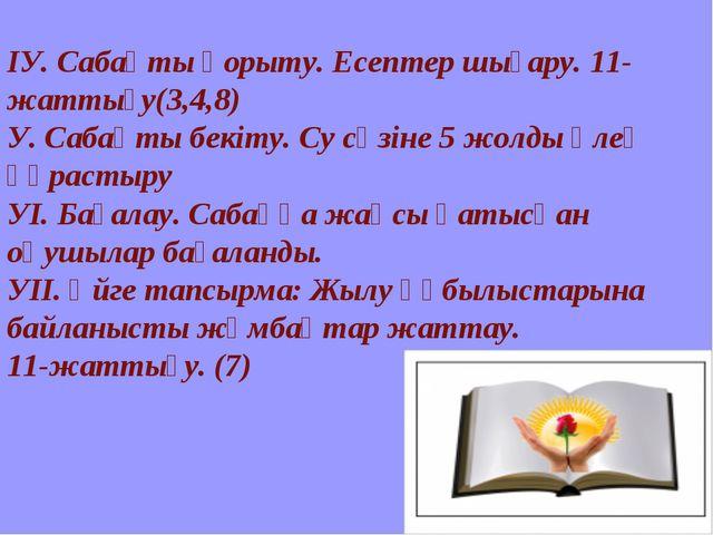 ІУ. Сабақты қорыту. Есептер шығару. 11-жаттығу(3,4,8) У. Сабақты бекіту.Су с...