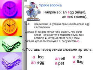 Аня: Седрик мне не удобно произносить слово egg с артиклем a. Седрик: Я как