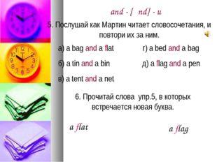 and - [ənd] - и 6. Прочитай слова упр.5, в которых встречается новая буква. a