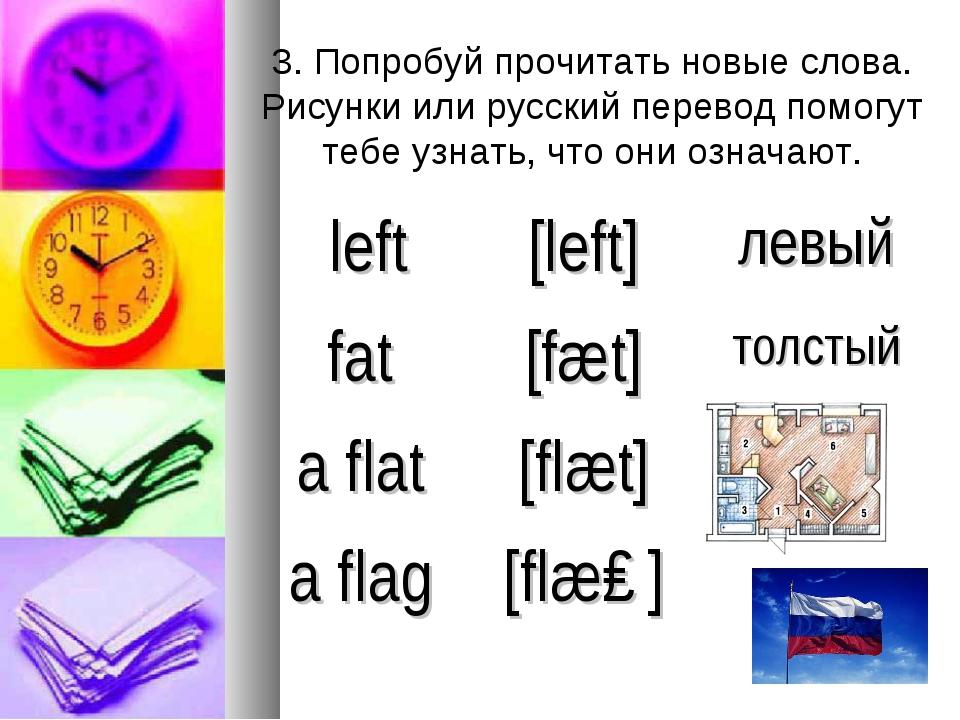3. Попробуй прочитать новые слова. Рисунки или русский перевод помогут тебе у...