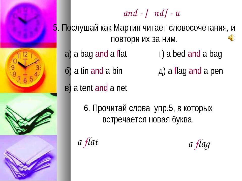 and - [ənd] - и 6. Прочитай слова упр.5, в которых встречается новая буква. a...