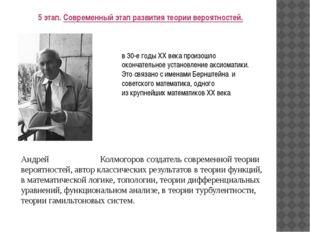 5 этап. Современный этап развития теории вероятностей. в 30-е годы XX века пр